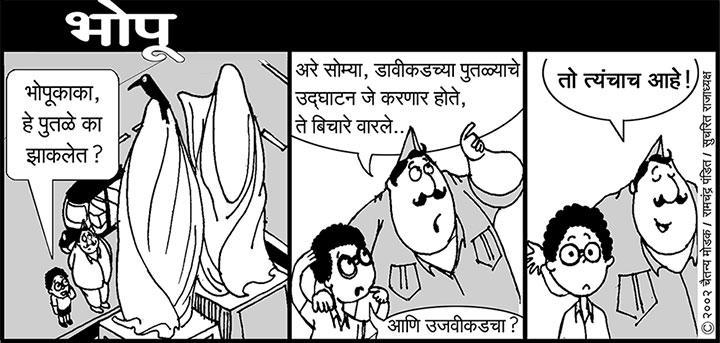 Bhopu by Chaitanya Modak